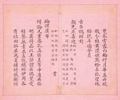 View 30. Thumbnail of Lot 3114. Peng Yuanrui 1731 - 1803 彭元瑞 1731-1803 | Poems for the Emperor Qianlong's Eightieth Birthday Celebration 《萬壽大慶八庚全韻詩》冊.