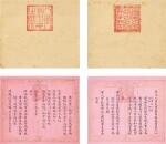 Peng Yuanrui 1731 - 1803 彭元瑞 1731-1803 | Poems for the Emperor Qianlong's Eightieth Birthday Celebration 《萬壽大慶八庚全韻詩》冊