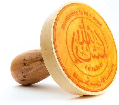 ABDULNASSER GHAREM   THE STAMP (INSHALLAH)