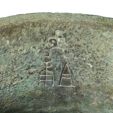 View 5. Thumbnail of Lot 9. A rare archaic bronze ritual wine vessel (Lei), Late Shang dynasty | 商末 需祖庚罍.