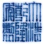 A BLUE-GLAZED BOWL, QIANLONG SEAL MARK AND PERIOD | 清乾隆 霽藍釉盌 《大清乾隆年製》款