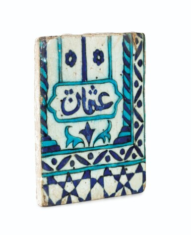 View 7. Thumbnail of Lot 130. A Group of Four Ottoman Iznik and Damascus Pottery Tiles, Turkey and Syria, 16th and 17th Centuries.