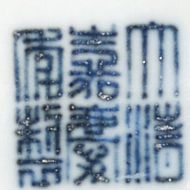 View 4. Thumbnail of Lot 337. A PAIR OF YELLOW-GLAZED BOWLS JIAQING SEAL MARKS AND PERIOD | 清嘉慶 黃釉盌一對 《大清嘉慶年製》款.