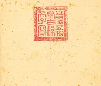 View 3. Thumbnail of Lot 3114. Peng Yuanrui 1731 - 1803 彭元瑞 1731-1803 | Poems for the Emperor Qianlong's Eightieth Birthday Celebration 《萬壽大慶八庚全韻詩》冊.