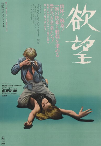 Blow Up (1967) poster, Japanese