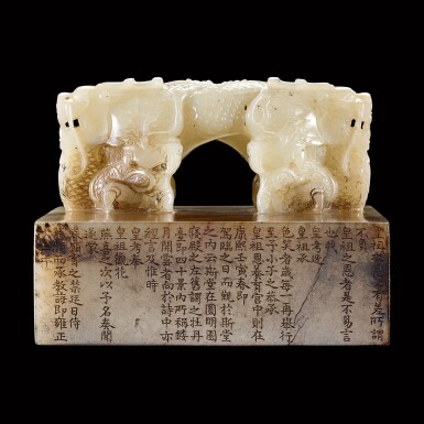 View 4. Thumbnail of Lot 3603. An outstanding imperial inscribed white jade 'Ji'entang' seal Qing dynasty, Qianlong period, dated to the bingxu year (corresponding to 1766) | 清乾隆 乾隆帝御寶交龍鈕白玉璽 印文:紀恩堂.