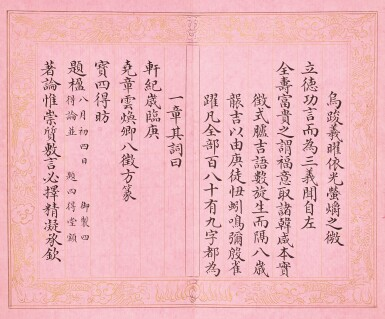 View 8. Thumbnail of Lot 3114. Peng Yuanrui 1731 - 1803 彭元瑞 1731-1803 | Poems for the Emperor Qianlong's Eightieth Birthday Celebration 《萬壽大慶八庚全韻詩》冊.