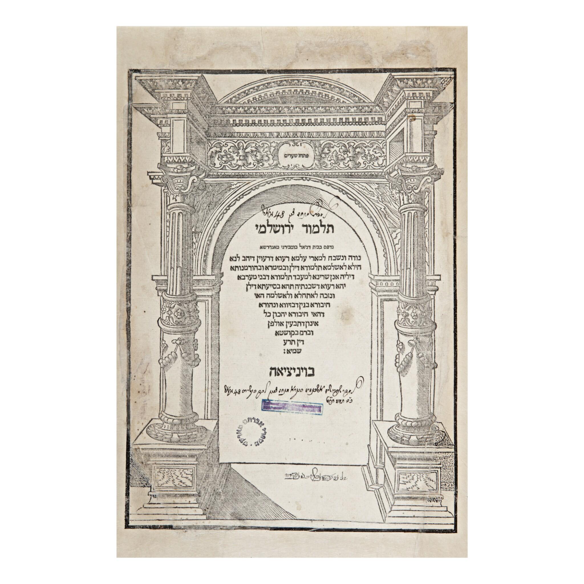 View full screen - View 1 of Lot 13. JERUSALEM TALMUD, VENICE: DANIEL BOMBERG, [1522-1524].