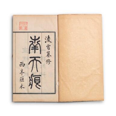 View 6. Thumbnail of Lot 141. Ensemble de cinq ouvrages | 書籍五套 | A group of five books.