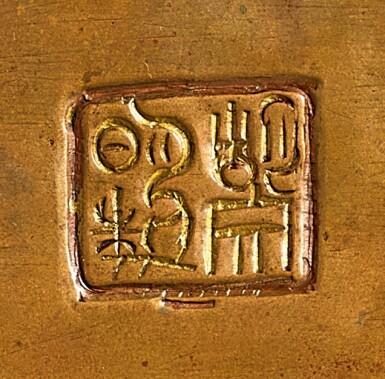 View 2. Thumbnail of Lot 3677. A rare parcel-gilt copper alloy rectangular bronze handwarmer By Hu Wenming, Late Ming dynasty   明末 胡文明製局部鎏金銅鏤空祥雲龍鳳紋手爐 《胡文明製》款.