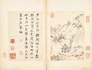 View 4. Thumbnail of Lot 3076. Hongren 1610 - 1664 弘仁1610-1664 | Landscapes and Calligraphies 書畫合璧冊.