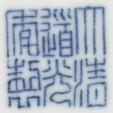 View 2. Thumbnail of Lot 333. A BLUE AND WHITE 'LOTUS' BOWL DAOGUANG SEAL MARK AND PERIOD   清道光 青花纏枝蓮紋盌 《大清道光年製》款.