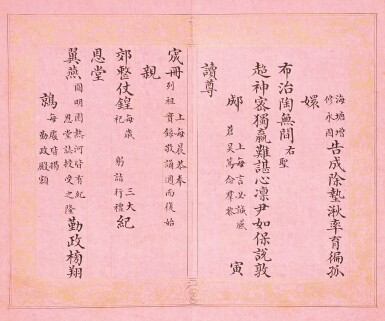 View 25. Thumbnail of Lot 3114. Peng Yuanrui 1731 - 1803 彭元瑞 1731-1803 | Poems for the Emperor Qianlong's Eightieth Birthday Celebration 《萬壽大慶八庚全韻詩》冊.
