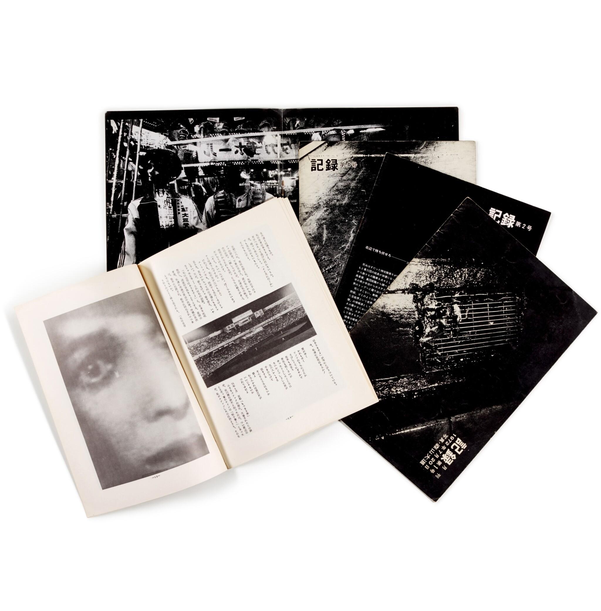 View full screen - View 1 of Lot 24. DAIDO MORIYAMA |  'KIROKI', VOLUMES 1-5, 1972-73.