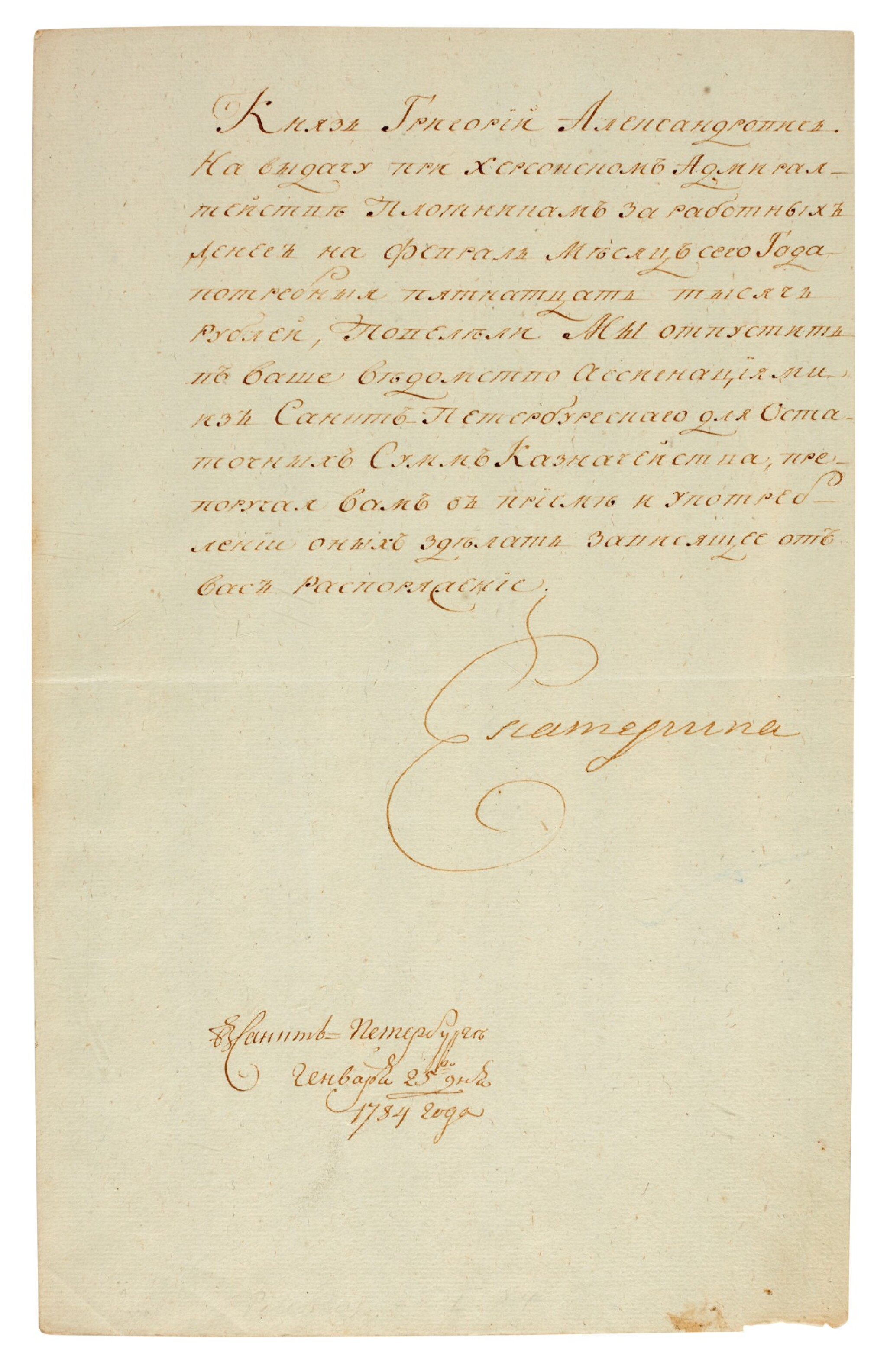 View full screen - View 1 of Lot 21. CATHERINE II, Empress of Russia   letter signed, to Prince Potemkin about building the docks at Kherson, 1784.