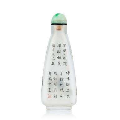 View 2. Thumbnail of Lot 3024. An Inside-Painted Glass 'Flower-Seller' Snuff Bottle By Ma Shaoxuan, Circa 1900 | 約1900年 馬少宣作玻璃內畫「息肩圖」鼻煙壺 《少宣作》款 「宣」印.