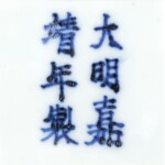 A BLUE AND WHITE 'CRANE AND TRIGRAM' SQUARE BOWL, JIAJING MARK AND PERIOD | 明嘉靖 青花祥雲瑞鶴紋方盌 《大明嘉靖年製》款