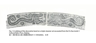 View 14. Thumbnail of Lot 8. A magnificent and rare archaic bronze ritual wine vessel (Hu), Late Shang dynasty   商末 青銅饕餮紋壺.