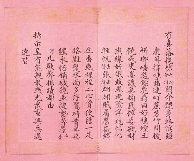 View 19. Thumbnail of Lot 3114. Peng Yuanrui 1731 - 1803 彭元瑞 1731-1803 | Poems for the Emperor Qianlong's Eightieth Birthday Celebration 《萬壽大慶八庚全韻詩》冊.