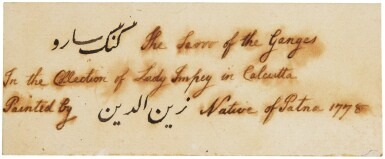 View 2. Thumbnail of Lot 204. A JUNGLE MYNA (ACRIDOTHERES FUSCUS) ON A FRUITING BRANCH, WITH SIGNATURE OF ZAYN AL-DIN, FROM THE LADY IMPEY SERIES, COMPANY SCHOOL, CALCUTTA, WITH DATE 1778.