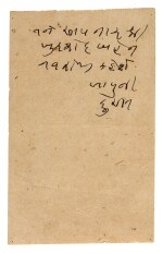 GANDHI | autograph letter signed, in Gujarati, to Shireen Virji, 17 July 1944