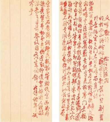 View 1. Thumbnail of Lot 3115. Hongli (Emperor Qianlong) 1711-1799 弘曆(乾隆帝) 1711-1799   Manuscript of Wenfeng Stone Poem 御製《文峰詩稿》.