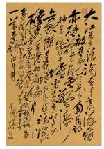 CHU TEH-CHUN 朱德群 | SU DONGPO  LA FALAISE ROUGE 蘇東坡赤壁懷古