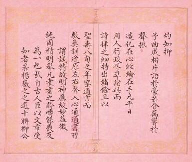 View 33. Thumbnail of Lot 3114. Peng Yuanrui 1731 - 1803 彭元瑞 1731-1803 | Poems for the Emperor Qianlong's Eightieth Birthday Celebration 《萬壽大慶八庚全韻詩》冊.