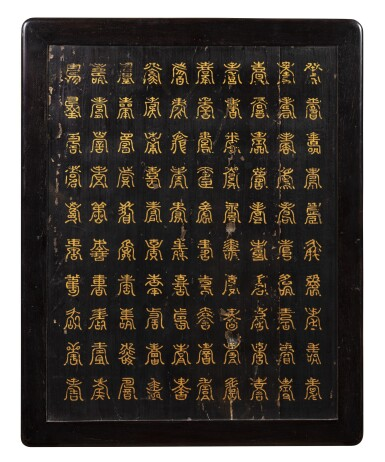 View 5. Thumbnail of Lot 225. A rare imperial bamboo-inlaid and zitan-framed 'landscape' screen Qing dynasty, Qianlong period   清乾隆 紫檀嵌竹山水圖、百壽紋雙面插屏.