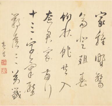 View 7. Thumbnail of Lot 3062. Dong Qichang 1555 - 1636 董其昌 1555-1636   Calligraphy after Jin and Tang Masters 臨晉唐書帖.