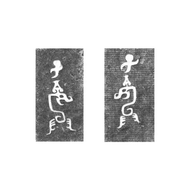 View 7. Thumbnail of Lot 1. An extremely rare pair of archaic bronze ritual food vessels (Ding), Late Shang dynasty   商末 子龔鼎一對.