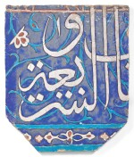 A MONUMENTAL TIMURID CALLIGRAPHIC CUERDA SECA POTTERY TILE, CENTRAL ASIA OR EASTERN PERSIA, 15TH CENTURY