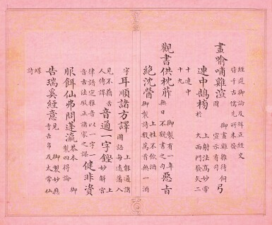 View 27. Thumbnail of Lot 3114. Peng Yuanrui 1731 - 1803 彭元瑞 1731-1803 | Poems for the Emperor Qianlong's Eightieth Birthday Celebration 《萬壽大慶八庚全韻詩》冊.