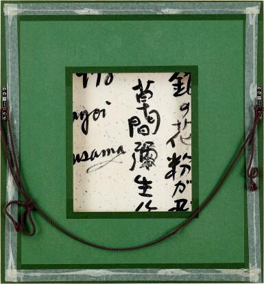 View 3. Thumbnail of Lot 567. Yayoi Kusama 草間彌生 | The Blown Silver Pollen 飄揚的銀色花粉.