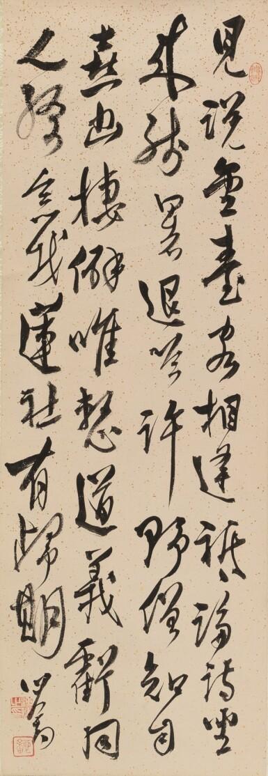 View 1. Thumbnail of Lot 131. Pu Ru (1896-1963) Poème en calligraphie de style courant | 溥儒 行書詩句 | Pu Ru (1896-1963) Poem in Running Script.