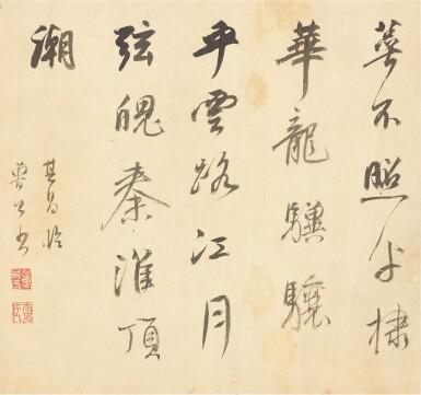 View 5. Thumbnail of Lot 3062. Dong Qichang 1555 - 1636 董其昌 1555-1636   Calligraphy after Jin and Tang Masters 臨晉唐書帖.