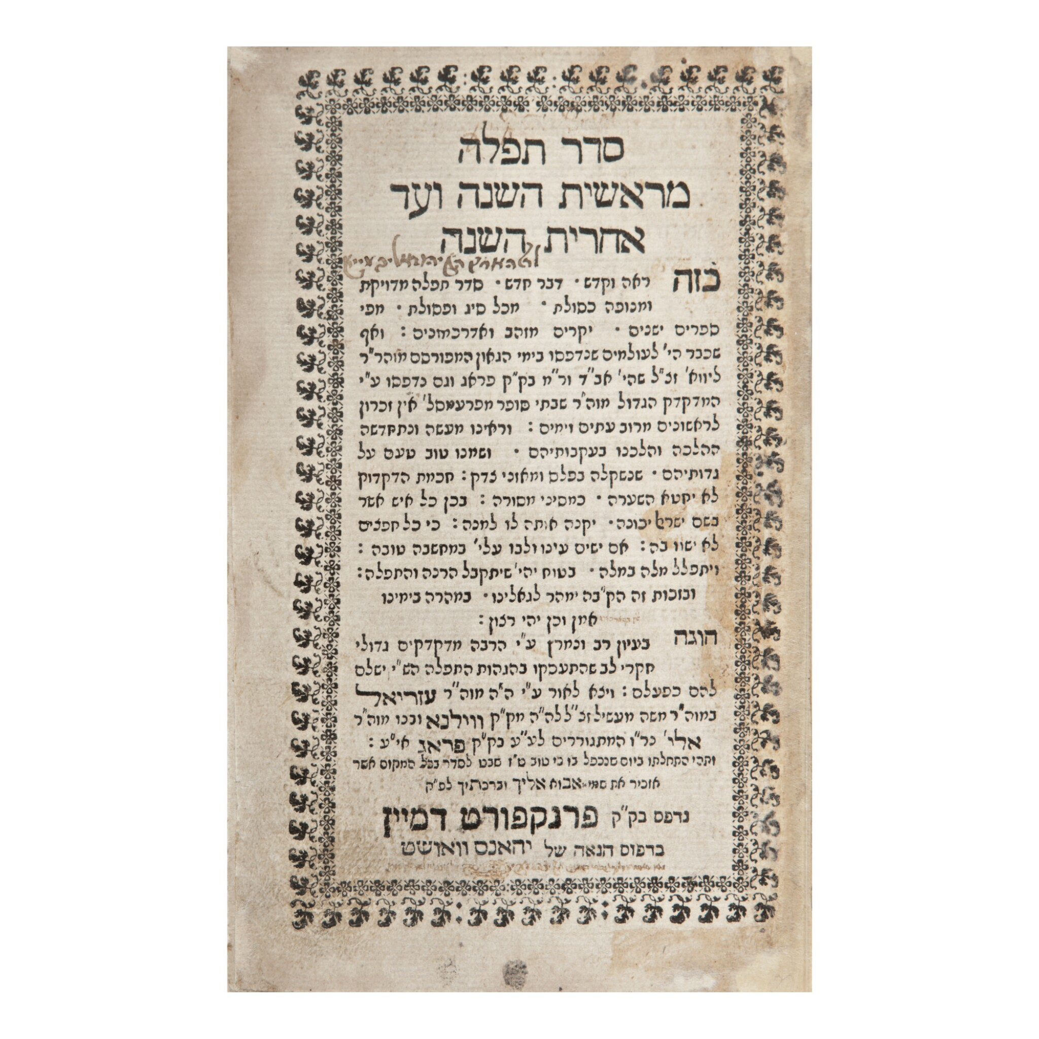 View 1 of Lot 121. SIDDUR (DAILY PRAYER BOOK) ACCORDING TO THE POLISH RITE, EDITED BY RABBIS AZRIEL BEN MOSES MESHL AND ELIJAH BEN AZRIEL OF VILNA, FRANKFURT AM MAIN: JOHANNES WUST, 1704.