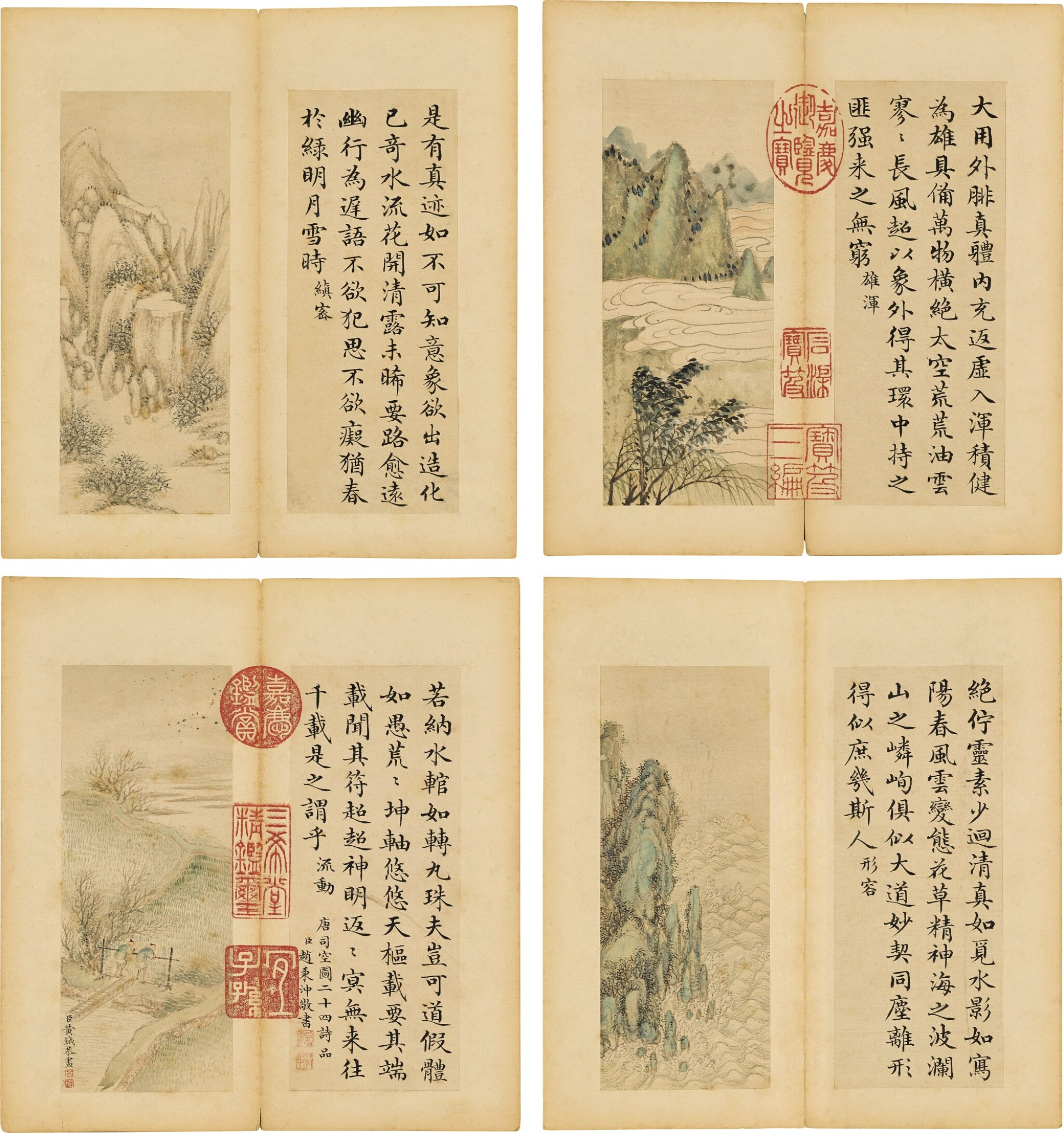 View full screen - View 1 of Lot 2544. HUANG YUE 1750-1841; ZHAO BINGCHONG 1757-1814 黃鉞、趙秉沖   LANDSCAPES AFTER SI KONGTU 司空圖二十四詩品冊.