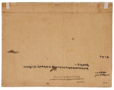 View 2. Thumbnail of Lot 377.  AN ILLUSTRATION TO A BHAGAVATA PURANA SERIES: SUDAMA WATCHES KRISHNA AND RUKMINI IN CONVERSATION,  INDIA, KANGRA, CIRCA 1800 .