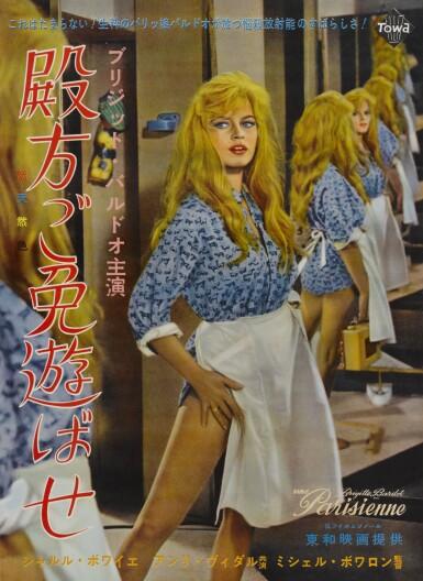 LA PARISIENNE (1957) POSTER, JAPANESE