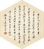 Tai Jingnong 臺靜農   Calligraphy in Xingshu 行書〈人間詞話〉