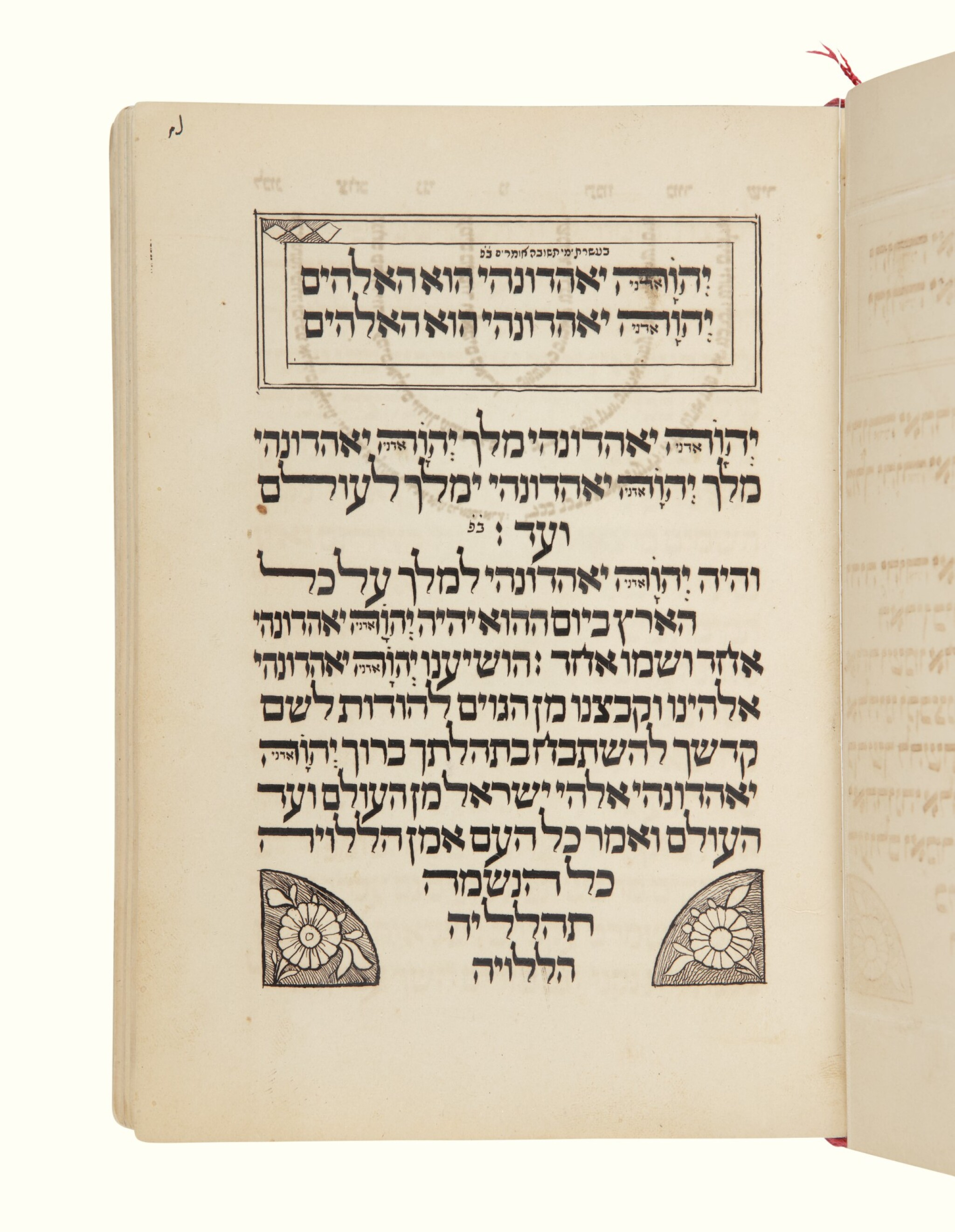 View full screen - View 1 of Lot 36. SIDDUR OF THE BEN ISH HAI WITH LURIANIC KABBALISTIC COMMENTARY, [BAGHDAD: 19TH CENTURY].