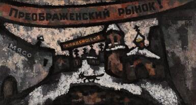 View 1. Thumbnail of Lot 67. Preobrazhensky Market.