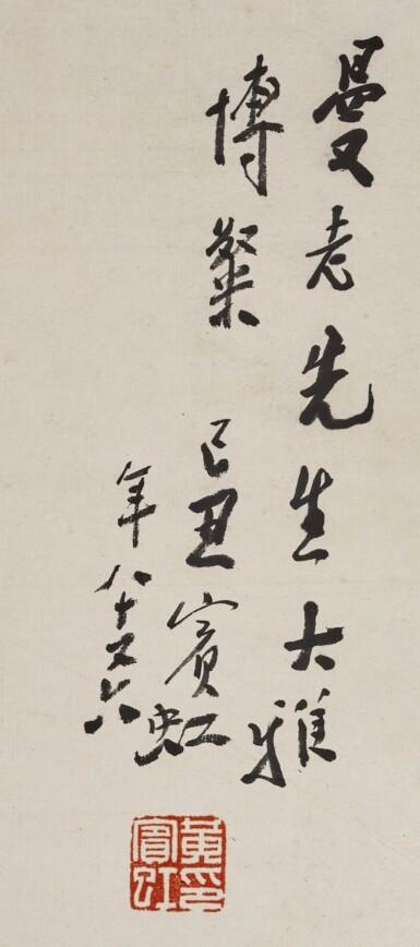 View 2. Thumbnail of Lot 125. HUANG BINHONG (1864-1955) | SPRING BLOSSOMS | 黃賓虹(1864-1955年) 《嵗朝圖》設色紙本 立軸 一九四九年作.