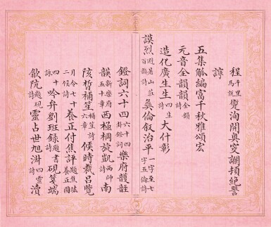 View 12. Thumbnail of Lot 3114. Peng Yuanrui 1731 - 1803 彭元瑞 1731-1803 | Poems for the Emperor Qianlong's Eightieth Birthday Celebration 《萬壽大慶八庚全韻詩》冊.