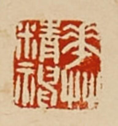 View 4. Thumbnail of Lot 50. CHEN BANDING (1877-1970), LOTUS FLOWERS    陳半丁 (1877-1970年) 《蓮花圖》   設色紙本 立軸.