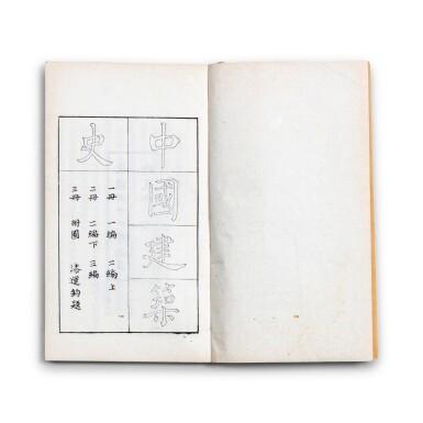 View 3. Thumbnail of Lot 141. Ensemble de cinq ouvrages | 書籍五套 | A group of five books.
