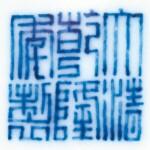A CELADON-GLAZED DOUBLE-GOURD VASE, QIANLONG SEAL MARK AND PERIOD | 清乾隆 粉青釉葫蘆瓶 《大清乾隆年製》款