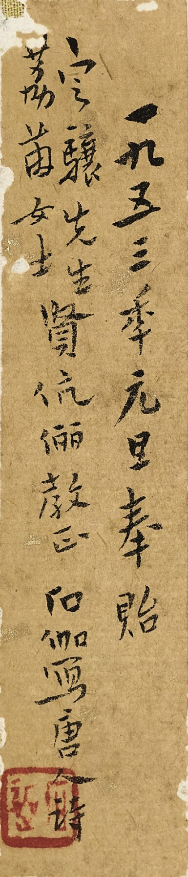 View 10. Thumbnail of Lot 3032. SHEN SHIJIA 申石伽 | LANDSCAPE AFTER TANG POETRY 唐人詩意.