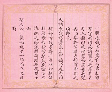 View 32. Thumbnail of Lot 3114. Peng Yuanrui 1731 - 1803 彭元瑞 1731-1803 | Poems for the Emperor Qianlong's Eightieth Birthday Celebration 《萬壽大慶八庚全韻詩》冊.
